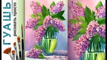 Букет сирени как нарисовать цветы ГУАШЬ Мастер-класс