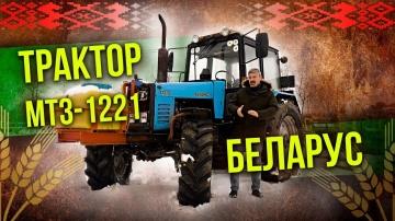 Трактор МТЗ-1221 Беларус тест-драйв | Обзор & Ретро Тест-драйв Про автомобили