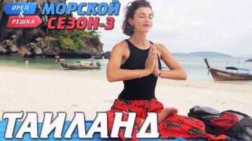 Таиланд Орёл и Решка Морской сезон по морям-3
