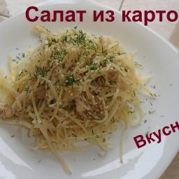 Салат из картофеля Картофель по корейски