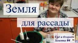 Юлия Минаева Земля для рассады как выбрать как подготовить Сад и Огород Заметка 4