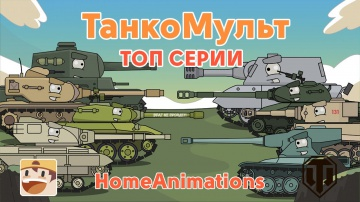 Новые 18 серий Мультики про танки с Глазами для мальчиков 3 4 5 6 7 лет
