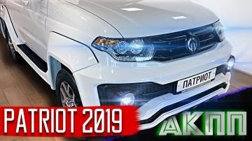 УАЗ ПАТРИОТ 2019 АКПП автомат - УБИЙЦА TOYOTA PRADO