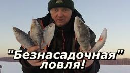 """ПашАсУралмашА -""""Безнасадочная"""" ловля!"""