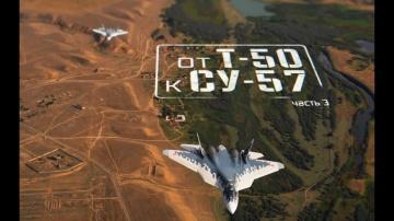 Военная приемка. От Т-50 к Су-57 Часть 3