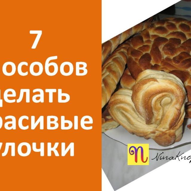 Как сделать красивые булочки Смотреть