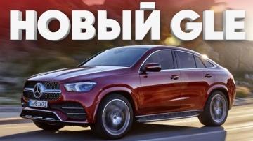 Годный Мерседес/Новый Mercedes GLE 400 Большой тест драйв