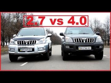 Toyota Prado 2.7 vs Prado 4.0 расход топлива/сравнительный тест-драйв 0-100 100-0 402m