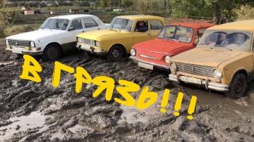 В ГРЯЗЬ Бездорожье на советских авто АВТОБАТЛ решит КТО лучше