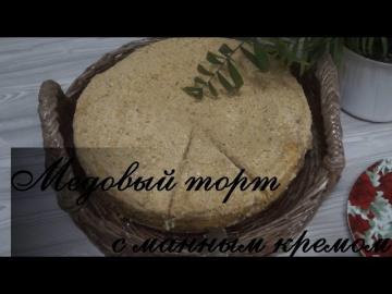 Калинина Наталья  Медовый торт с манным кремом. Очень вкусный рецепт торта!
