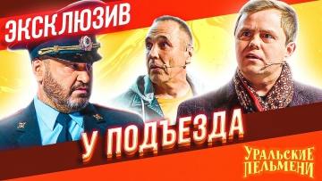 У подъезда - Уральские Пельмени | ЭКСКЛЮЗИВ