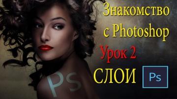 Фотошоп для новичков Урок 2 Работа со слоями в Фотошопе