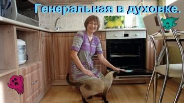 Ольга Уголок Чистота залог здоровья!!! Чищу духовку и решётки.
