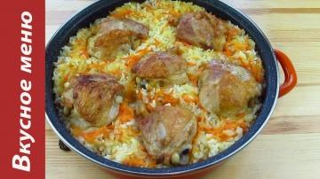 Рис с куриными бедрышками в духовке