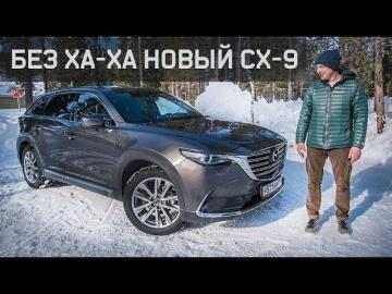 СверхНОВАЯ MAZDA CX9 2019 Тест-Драйв Обновленной Мазда СХ9