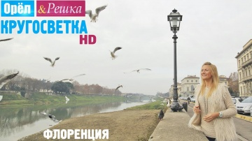 Орёл и Решка. Кругосветка - Флоренция. Италия 1080p HD