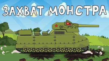 Захват монстра Мультики про танки