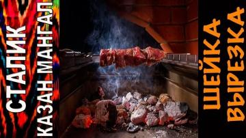 Шашлык из свиной шейки и вырезки от Сталика Ханкишиева