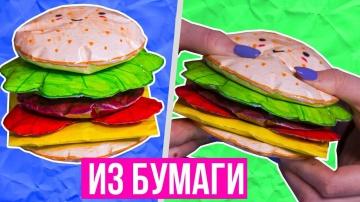 Афинка Diy 3Д МЕГА СКВИШИ ИЗ БУМАГИ с разными наполнителями