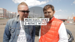 Mercedes-Benz S-класс W140 - Большой тест-драйв (б/у) / Big test Drive