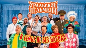 В семье не без народа | Уральские пельмени 2021