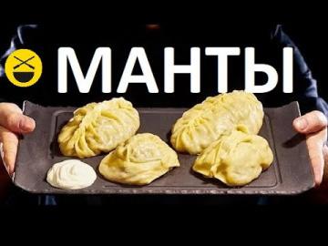 Сталик Ханкишиев МАНТЫ / Manti / Mantu
