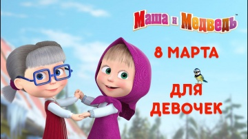 Мультфильм Маша и Медведь | Сборник для девочек