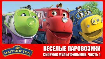 Чаггингтон Веселые паровозики - Все серии подряд Сборник 1