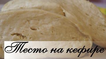 Калинина Наталья  Тесто на кефире. Мягкое, Легкое и Очень Вкусное! (Для пирожков, пиццы и мн др)