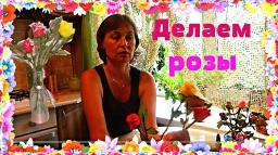 Ольга Уголок -  Розы из гофрированной бумаги или из салфеток.Делаем цветы своими руками.