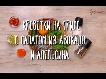 Креветки на гриле с салатом из авокадо и апельсина | Рецепт Юлии Высоцкой