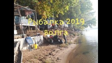 Рыбалка осенью на Волге 2019