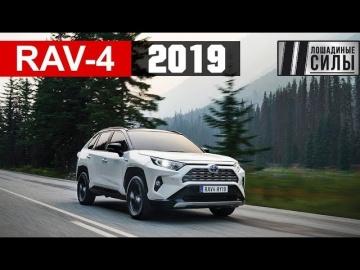 Тест-драйв Toyota RAV-4 2019 Продавайте Ваши Тигуаны