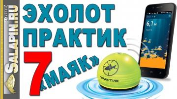 """Эхолот Практик 7 """"Маяк""""   беспроводной эхолот   обзор и видео инструкция [salapinru]"""