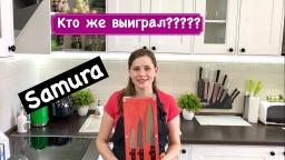 Ольга Матвей  -  Результат розыгрыша ножи Samura |  Кто же выиграл?????
