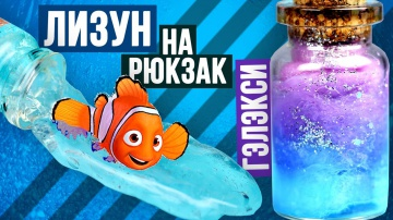 Афинка Diy ЛИЗУН НА РЮКЗАК / ЛАВА БРЕЛОК / КОСМОС В БАНКЕ / DIY Slime✦Galaxy✦Lava lamp
