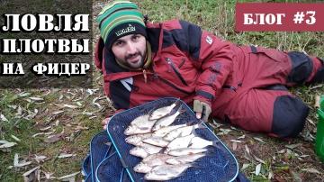 Ловля плотвы на фидер поздней осенью. Прикормка для плотвы. Рыбалка с Олегом Квицния : Vlog #3