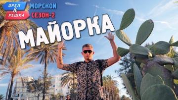Майорка Орёл и Решка/Морской сезон/По морям-2