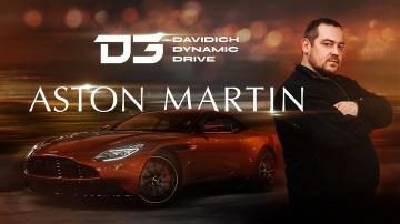 D3 Aston Martin DB11 - тачка Джеймса Понта за 22 млн