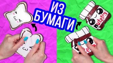 Афинка Diy DIY Антистресс игрушки! Сквиши из БУМАГИ / Squishy СВОИМИ РУКАМИ
