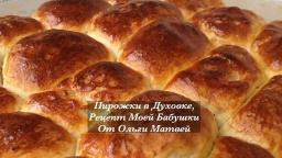 Ольга Матвей-Пирожки в Духовке с Мясом и Другой Начинкой Рецепт Моей Бабушки