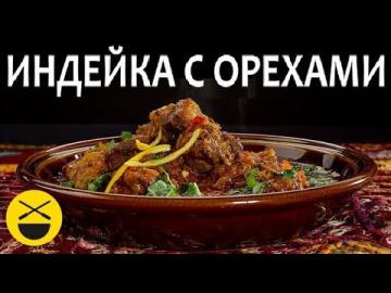 Сталик Ханкишиев ФИСИНДЖАН - индейка, орехи и гранатовый сок - Сталик Ханкишиев