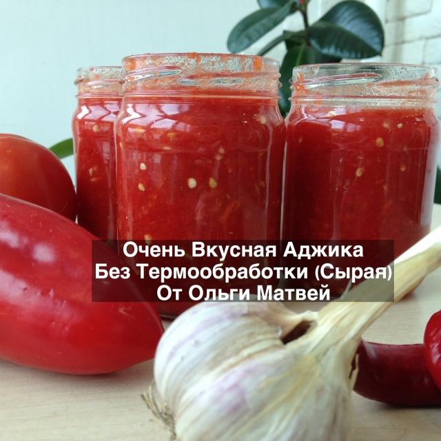 Домашняя аджика   Рецепт приготовления