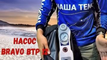 Насос BRAVO BTP 12. Якорная верёвка. Трансмиссионное масло для лодочного мотора Простая рыбалка
