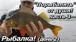 ПашАсУралмашА:-Порыбалить от души! (часть 3) Рыбалка (день 2)