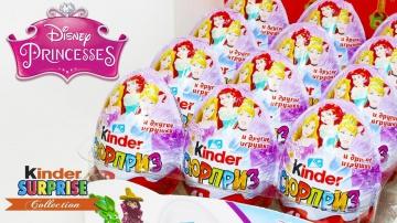 НОВИНКА! ПРИНЦЕССЫ ДИСНЕЯ 2018! КЛАССНЫЕ игрушки по мультику! kinder surprise eggs Disney Princess