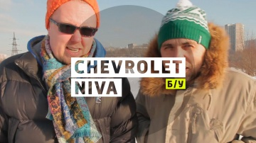 Chevrolet Niva - Большой тест-драйв (б/у) / Big Test Drive - Шевроле Нива