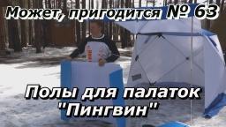 """ПашАсУралмашА:-Может, пригодится №63 """"Полы в палатки Пингвин Обзор от производителя"""