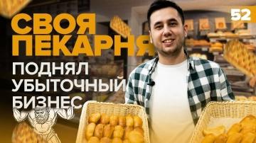 Как открыть пекарню/Пекарня как бизнес/Бизнес план