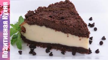 Позитивная Кухня ШОКОЛАДНАЯ КОРОЛЕВСКАЯ ВАТРУШКА Очень Простой Творожный Пирог – TOORBAKOOK Chocolat